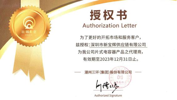 三环贴片电容(MLCC)代理证书