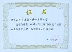 祝贺三环集团荣获中国电子元件百强企业第九名 --三环贴片电容代理官网